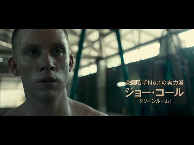 映画『暁に祈れ』予告編