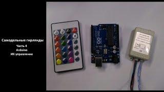 Самодельные гирлянды - Часть 4 Arduino ИК управление