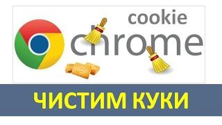 КАК очистить, удалить куки #cookie в  Google Chrome ?