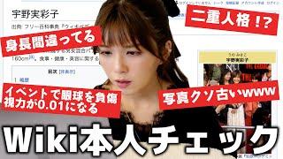 【ウィキペディア】間違ってるじゃん!!宇野実彩子(AAA)が自分で自分を検索した結果