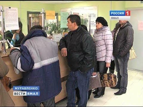 В Муравленко люди в очередь стоят, чтобы развязать себе руки и заплатить за всё