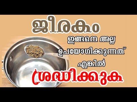 ജീരകം-ഇങ്ങനെ-അല്ല-ഉപയോഗിക്കുന്നത്-എങ്കില്-ശ്രദ്ധിക്കുക/malayalam-health-tips