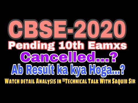 "CBSE Exam cancelled..? CBSE Latest News 2020. ""Technical Talk with Saquib Sir"""