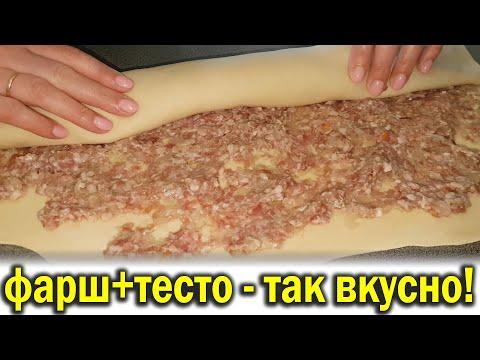 Фарш +тесто и пельменей не надо, как же это вкусно, обязательно приготовьте такое блюдо.