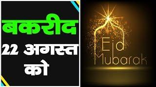 Bakrid Kab Hai- Eid Ul Adha 2018 Date | Bakra Eid 2018 date | bakra eid ki dua- Newstimes Network |