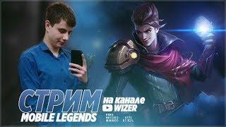 Как выиграть  на адк*? день 2. mobile legends