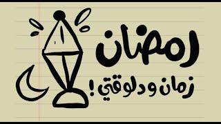 الفرق بين رمضان زمان ورمضان دلوقتي