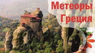 Метеоры Греция. Монастыри метеоры.(Видео о монастырском комплексе Метеоры в Греции. Метеоры удивительны тем, что расположены на вершине скал..., 2016-04-07T17:30:51.000Z)