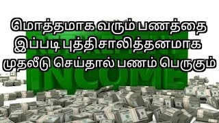 How to multiply money by investing lumpsum money wisely - financial advice!!!!