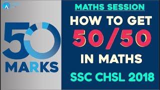 How To Get 50/50 In Maths SSC CHSL 2018 | Online Coaching For SSC CHSL