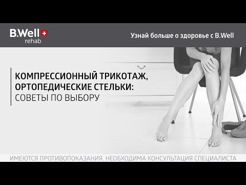 Компрессионный трикотаж, ортопедические стельки: советы по выбору
