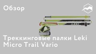 Треккинговые палки Leki Micro Trail Vario. Обзор