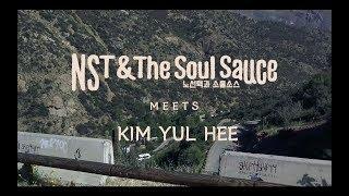 [TOUR VIDEO] 노선택과 소울소스 meets 김율희 (Chile Tour)