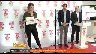 PinchukArtCentre объявил победителей премии для молодых художников