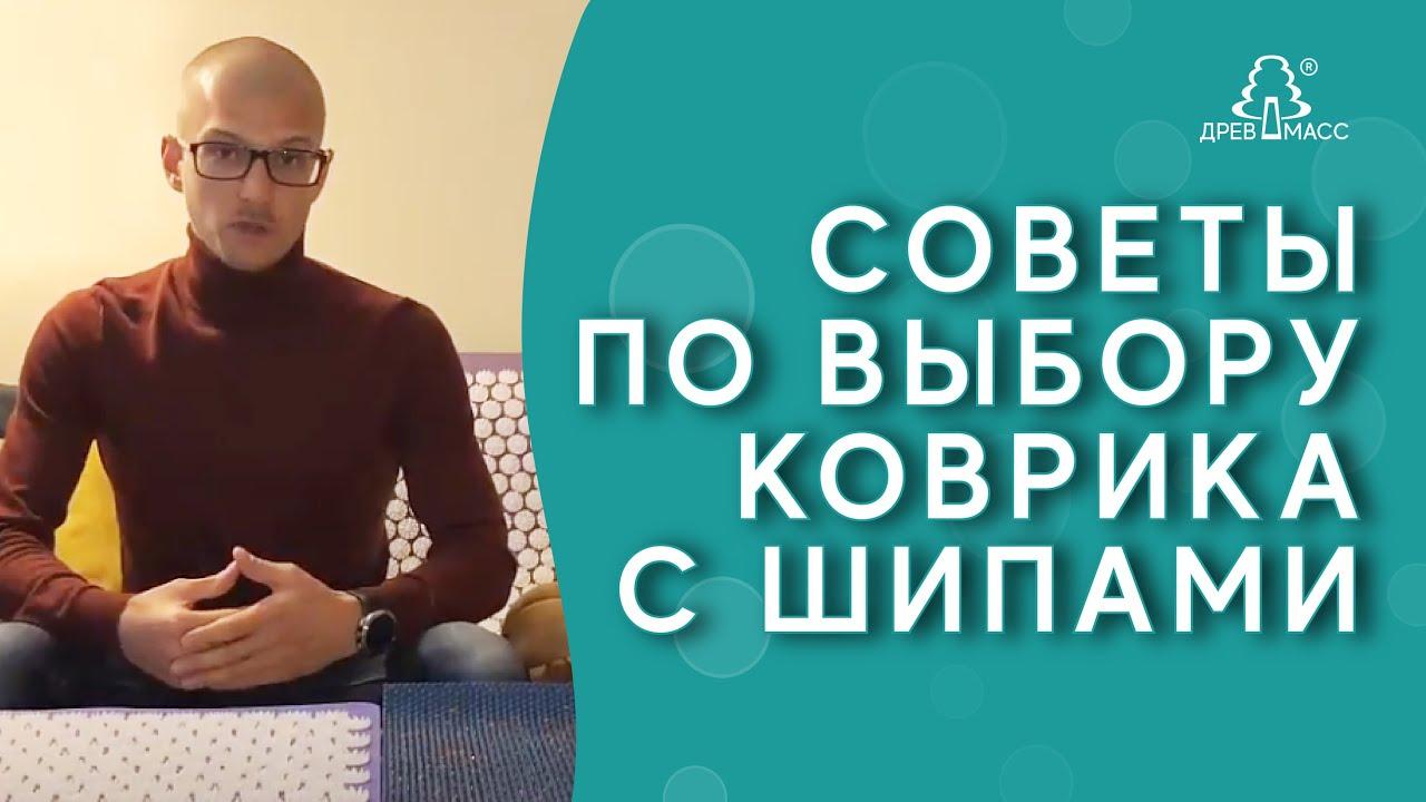 О пользе аппликаторов Ляпко. 2017 г. - YouTube