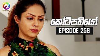 Kotipathiyo Episode 256  || කෝටිපතියෝ  | සතියේ දිනවල රාත්රී  8.30 ට . . . Thumbnail