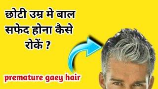 बाल सफेद होने के कारण और उपाय how to care grey hair