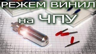 видео: Изготовление держателя для резки виниловой пленки на самодельном станке с ЧПУ