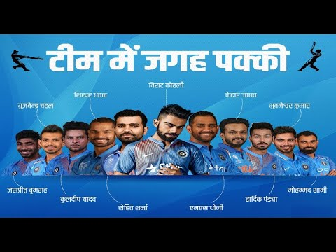 Live क्या है आपकी वर्ल्ड कप की टीम, जुड़िए हमारे साथ | ICC World Cup India team players 2019