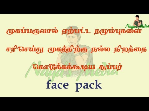 How to remove dark spots in tamil- face pack for fair skin in tamil- How to remove sun tan