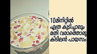 10മിനിറ്റിൽ ഒരു വെറൈറ്റി പായസം/Mixed fruit payasam/മിക്സഡ് ഫ്രൂട്ട് പായസം