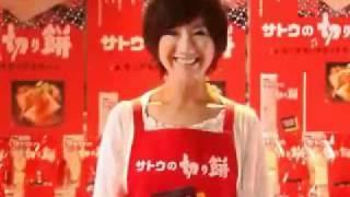 サトウ食品 CM サトウの切り餅モッチモチ篇 福島和可菜 FUKUSHIMA Wakana 福島和可菜 動画 5