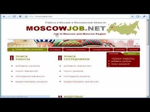 Работа - вакансии по городам Московской области, поиск