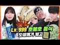 극혐 vs 극호! 극강의 호불호  Best  메뉴 다 먹어봤습니다ㅋㅋㅋ [호불호 갈리는 음식 빙고 & 먹방] 큐드파이터