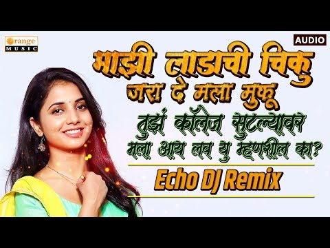 Tujha College Sutlyavar Mala I Love U Mahnshil Ka  Remix Song - Orange Music