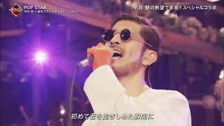 This was also another good performance    Ken Hirai's vocals w Skapara on a good song