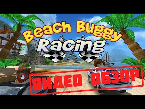 Android Game. Видео обзор на игру Beach Buggy Racing