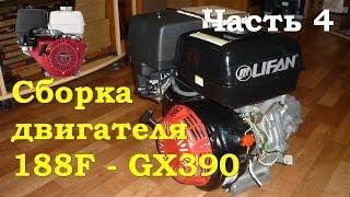 Сборка двигателя 188F - GX390 - Первый запуск.(, 2017-03-19T22:46:19.000Z)