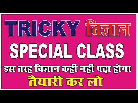 Science Learning Trick/ upsc tricks/ gk in hindi/ upsc since trick/ gk tricks