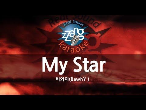 [짱가라오케/원키/MR] 비와이(BewhY)-My Star KPOP Karaoke [ZZang KARAOKE]