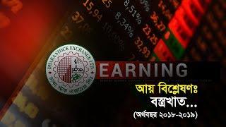 আয় বিশ্লেষণঃ বস্ত্রখাত | Bangla Business News | Business Report | 2019