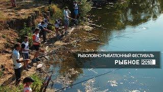 Рыболовно-рыбатлонный Фестиваль. Рыбное 2018