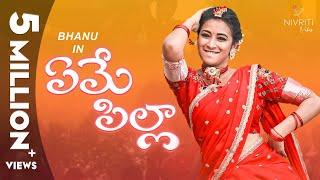 Yeme Pilla Full Song || Ft. Bhanu Sri || Folk Song || Nivriti Vibes || Tamada Media