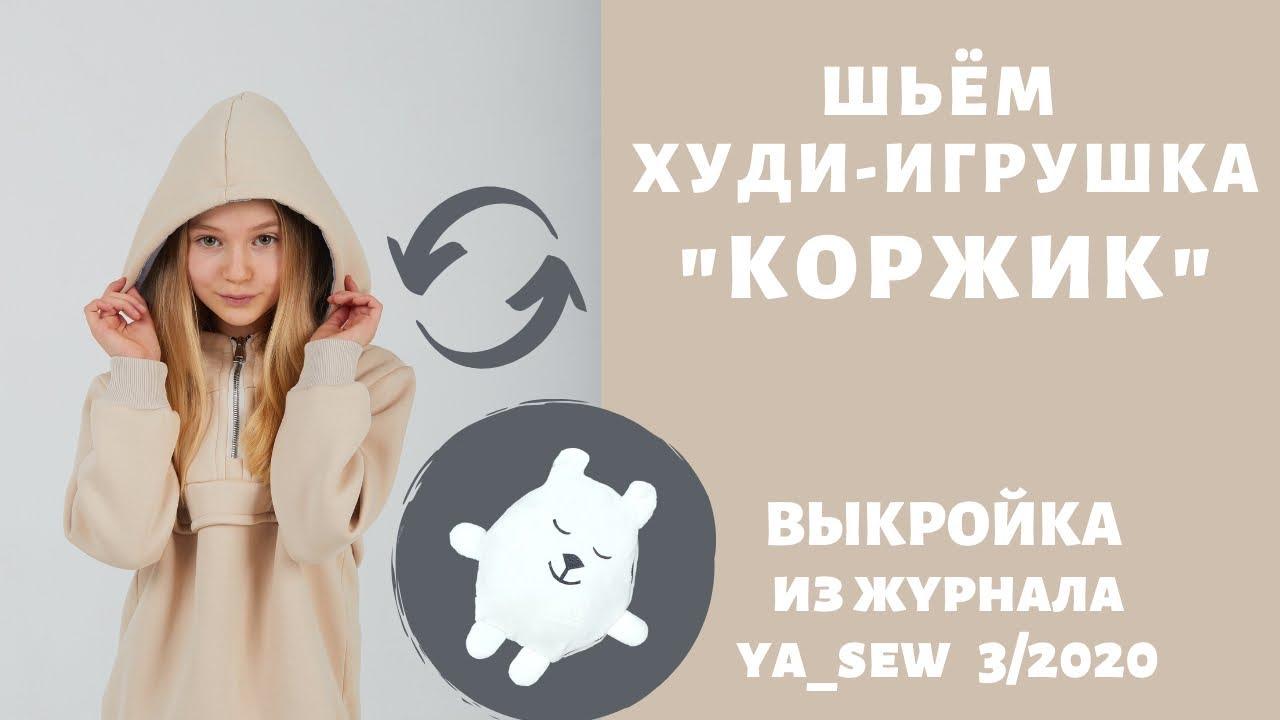 Как сшить толстовку-игрушку по выкройке Ya_sew 3/2020
