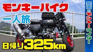 モンキーバイク一人旅【日帰り325km】丹後半島ツーリング by モンキーライダー