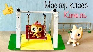 Lps / МК на качель/ как сделать качель для игрушек Littlest pet Shop