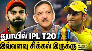 Sumanth C Raman Interview on IPL 2020 | UAE