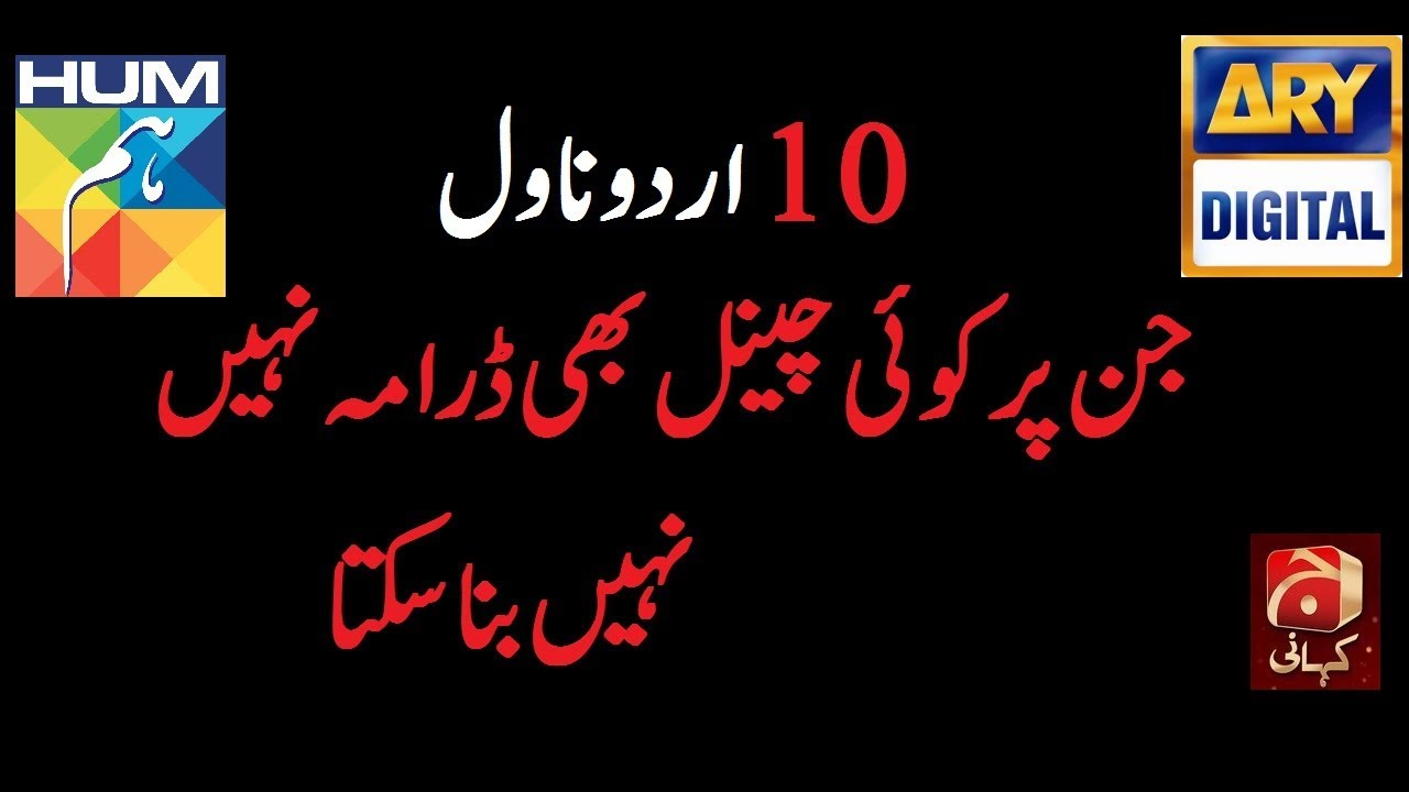 Urdu Novels List that should NEVER be made DRAMA - Peer-e-Kamil, Raja Gidh