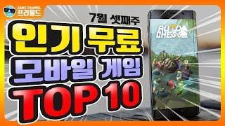 무료 모바일 게임 인기 순위 TOP 10 (7월 18일…