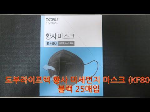 도부라이프텍 황사 미세먼지 마스크 (KF80) 블랙(DM2-200)