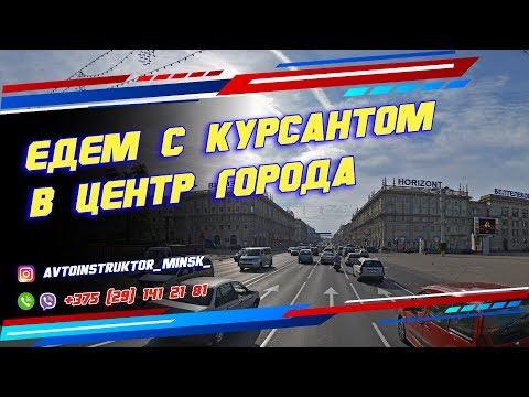 Вождение по городу Минску. ЕДЕМ В ЦЕНТР ГОРОДА