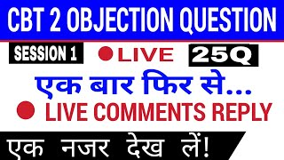 ALP CBT 2 OBJECTION QUESTION | किस QUESTION को OBJECTION करे