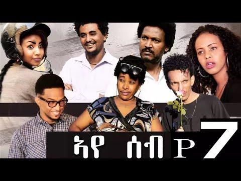 HDMONA New Eritrean Series Movie 2018 : ኣየሰብ