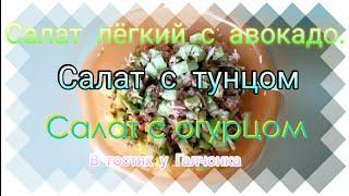Салат с авокадо.Салат с тунцом.Салат с огурцом.(лёгкий/диетический)