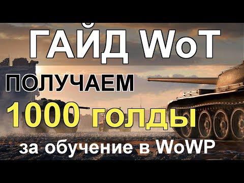 Бесплатное Золото, премиум танки и премиум аккаунт в World of Tanks