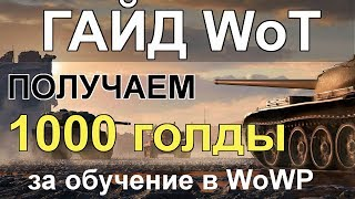 ГАЙД WoT: Как БЫСТРО получить 1000 голды за обучение  в WoWP